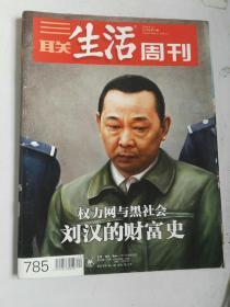 三联生活周刊2014年第19期(总第785期)