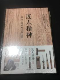 匠人精神 1.2两册