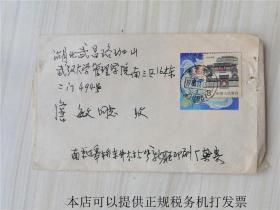 实寄封:1988年江苏南京邮截