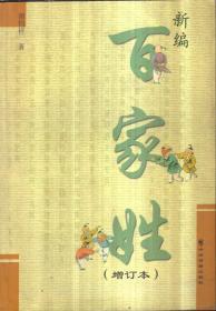 新编百家姓(增订本)