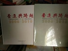 """奋进与跨越(宁夏农业农村经济""""十一五""""发展巡礼)2006一2010"""