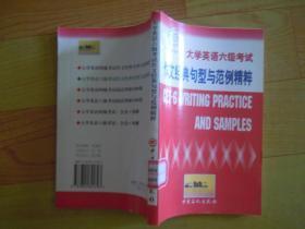 大学英语六级考试-作文经典句型与范例精粹