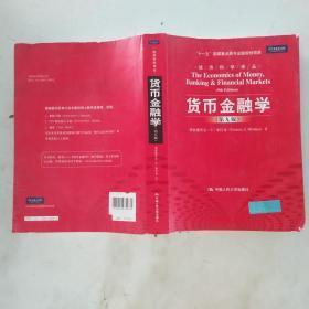 货币金融学 第九版(书页有发霉)