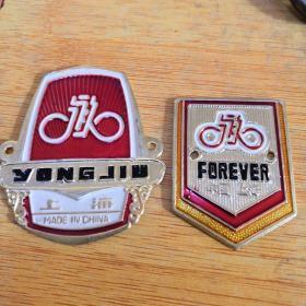 上海永久自行车 车牌2枚