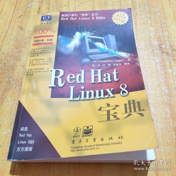 Red Hat Linux8宝典