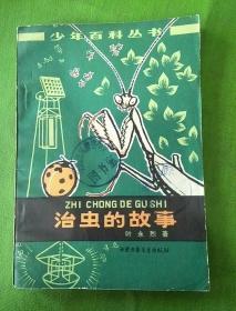 少年百科丛书:治虫的故事