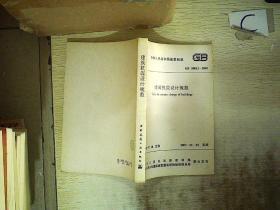 建筑抗震设计规范、