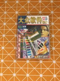 大众软件CD 1999年12月(两CD光盘)