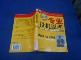 专业投机原理(扉页和书口有印章)