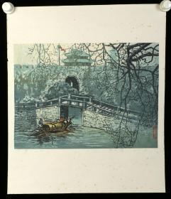 著名版画家、中国版协会员 周兴华 2001年版画作品苏州水乡之《东方水城》一幅(画心尺寸33*45cm)HXTX119446