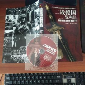 二战德国战利品:第三帝国军品收藏与鉴赏最具权威的参考书(含光盘)