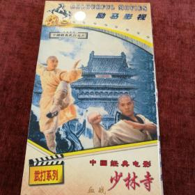 2VCD,中国经典电影《血战少林寺》