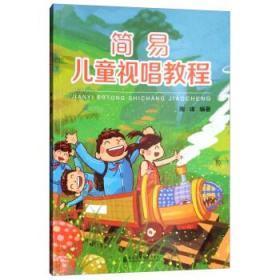 簡易兒童視唱教程