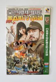 DVD 电影合集 日本侵华电影黑太阳731系列