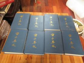 诸子集成(全八册,上海书店影印)