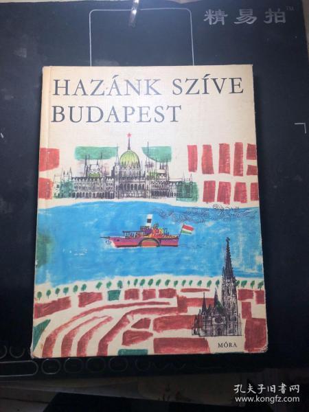 法文精装绘本:HAZÁ SZÍVE BUDAPEST   16开精装!80年代