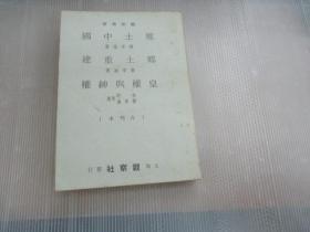 乡土中国 乡土重建 皇权与绅权(重印本)