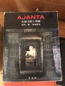 阿旃陀石窟寺院与壁画 AJANTA 现货包递!