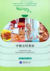 中餐烹饪英语