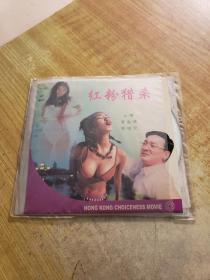 红粉猎杀 VCD(2张光盘)