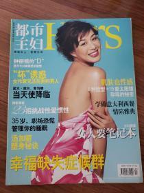 都市主妇(2004年7月号)封面-钟丽缇