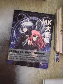 MK大画集...