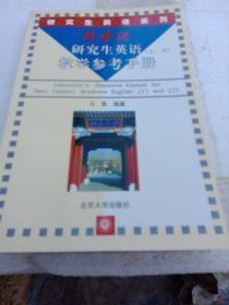 新世纪研究生英语(上、下)教学参考手册