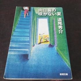 向日葵の咲かない夏 (新潮文库,日文原版)