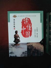 中華傳統文化讀本:讀懂中國(小學卷)(第3冊)