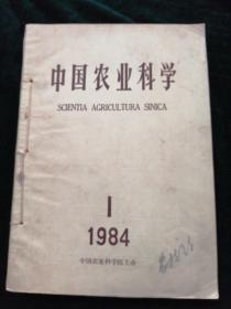 中国农业科学   双月刊  1984  全六册