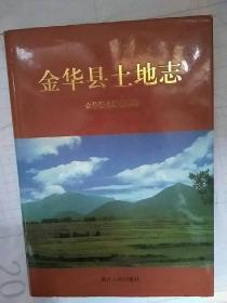 金华县土地志