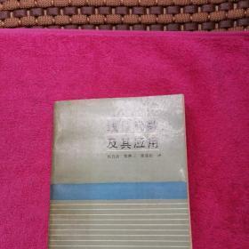 线性代数及其应用,一版一印。书上有笔痕。
