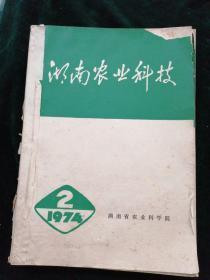 湖南农业科技  1974年第2、3、5期  1975年第2期 1976年第5期  1977年第1、4、5期    1978年第1、4、5期   (共11本合售)