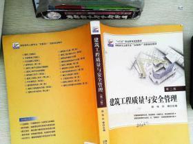 建筑工程质量与安全管理(第2版)