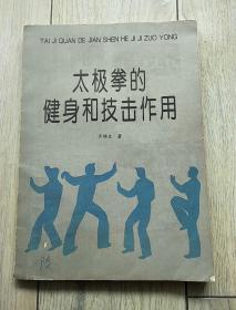 太极拳的健身和技击作用