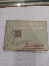 《炊事人员 卫生课本》1952年初版