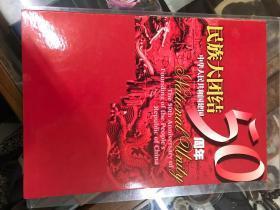 民族大团结邮票(50年)