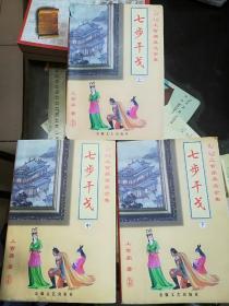 七步干戈(上、中、下)