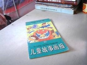 儿童故事画报 1997年 . 第6期
