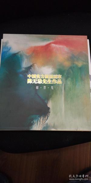 中国实力派国画家陈无忌先生作品邮票集