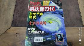 科技新时代1997.10