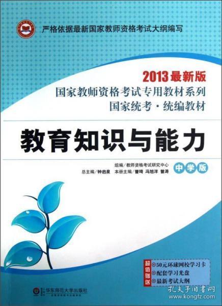 国家教师资格考试专用教材系列:教育知识与能力(中学版)(2013最新版)