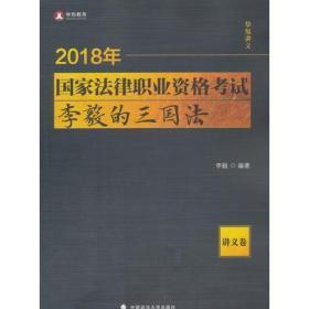 2018年国家法律职业资格考试李毅的三国法(讲义卷)