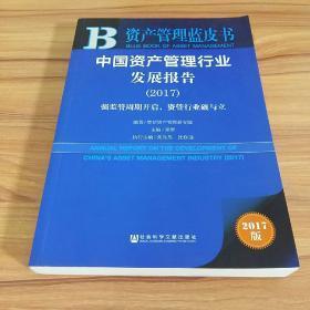 资产管理蓝皮书中国资产管理行业发展报告