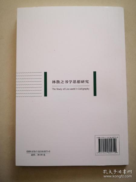 林散之书学思想研究