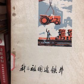 我为祖国造铁牛(诗集 洛阳东方红拖拉机厂工人美术创作组)人民文学出版社1975年一版一印