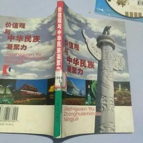 价值观与中华民族凝聚力
