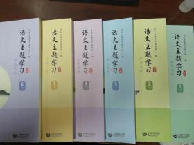 2019秋季八年级最新语文主题丛书上