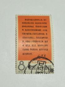 纪122信销邮票一枚品好
