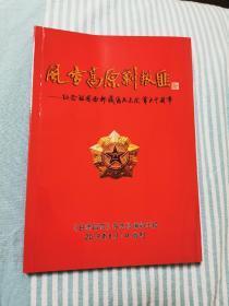 风雪高原剿叛匪—纪念祖国西部藏区民主改革六十周年